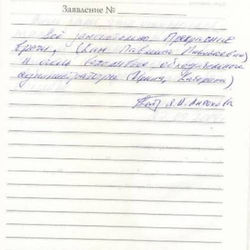 ПАЦИЕНТ: Антохова Я.