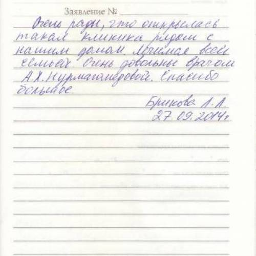 ПАЦИЕНТ: Брикова Л.Л.