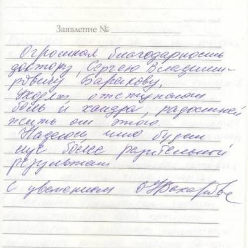 ПАЦИЕНТ: Вахарибова О.
