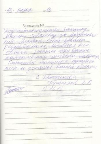 ПАЦИЕНТ: Герасимов Д.В.