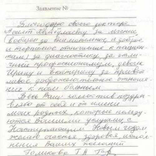 ПАЦИЕНТ: Голикова Г.А., Ким Е.А., Огой Р.С.