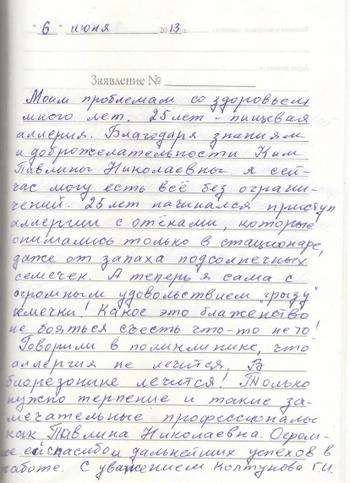 ПАЦИЕНТ: Колтунова Г.И.