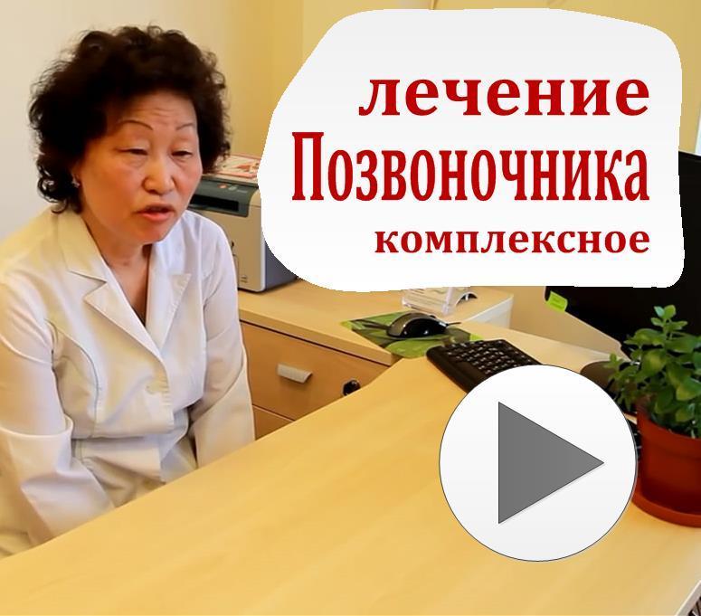 Комплексное лечение позвоночника
