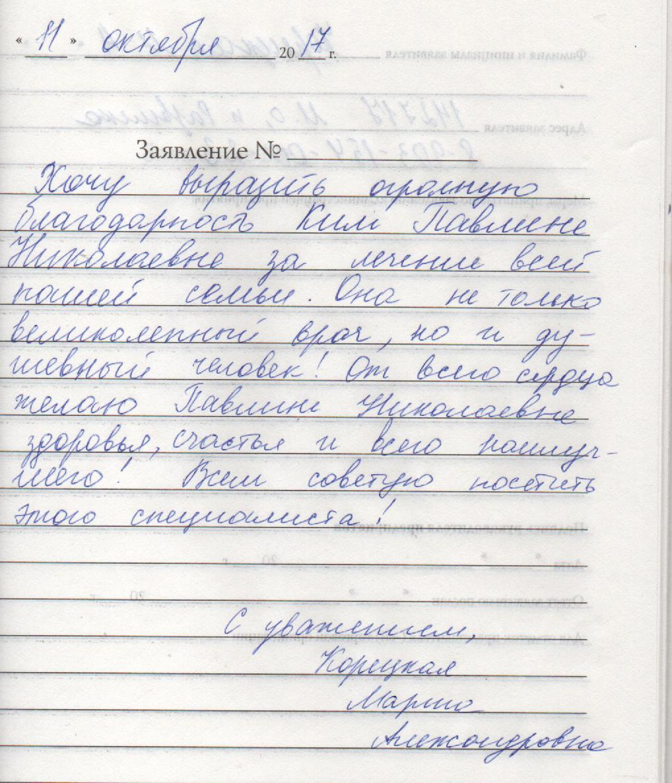 ПАЦИЕНТ: Корецкая М.А.