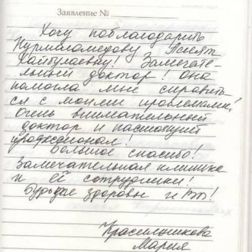 ПАЦИЕНТ: Красильникова М.