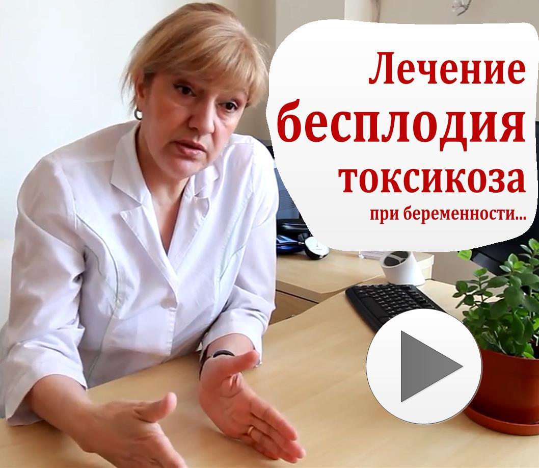 Лечение бесплодия и токсикоза при беременности