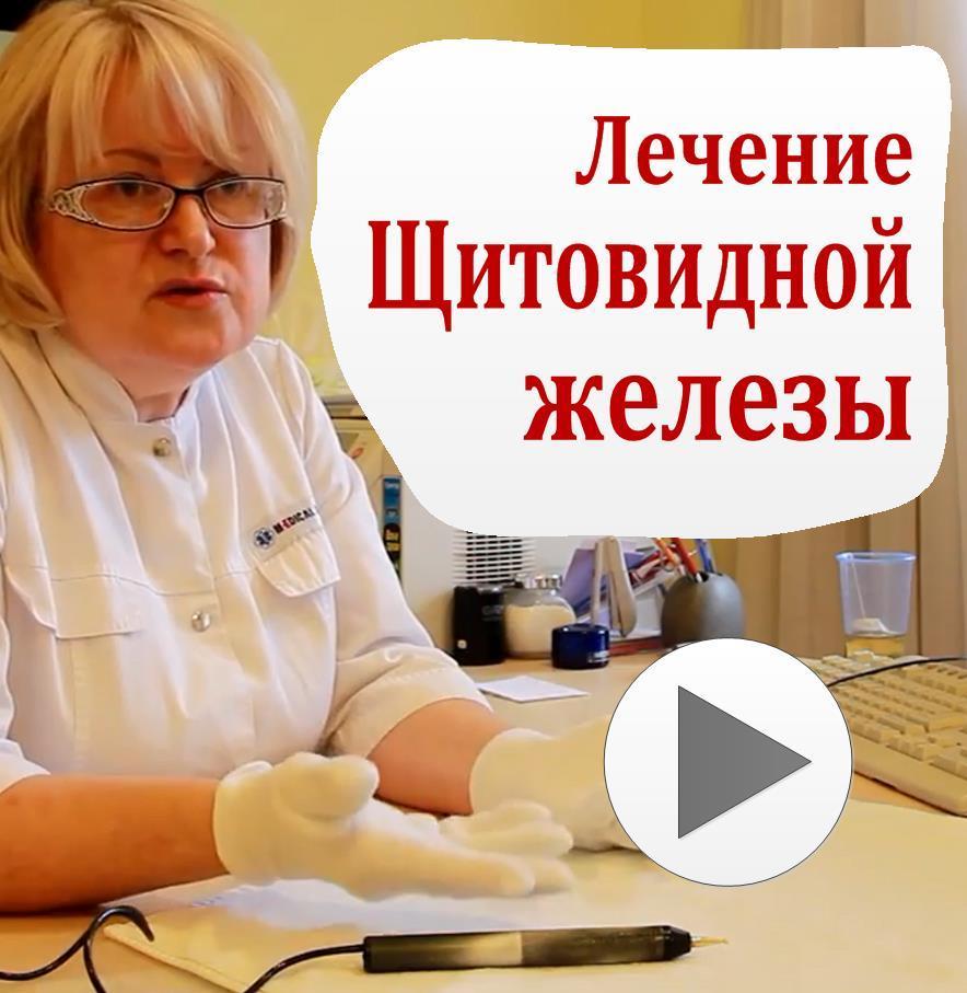 Лечение заболеваний щитовидный железы
