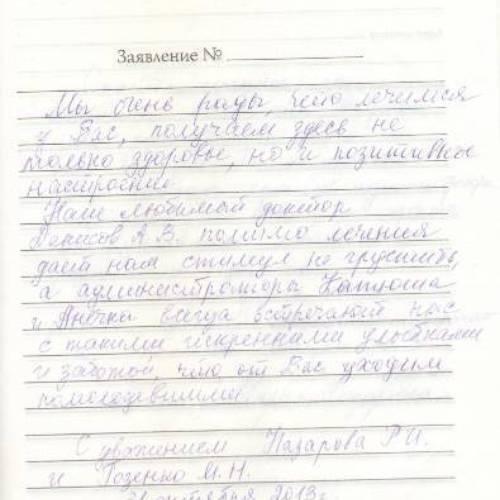 ПАЦИЕНТ: Назарова Р.И. и Гозенко М.Н.