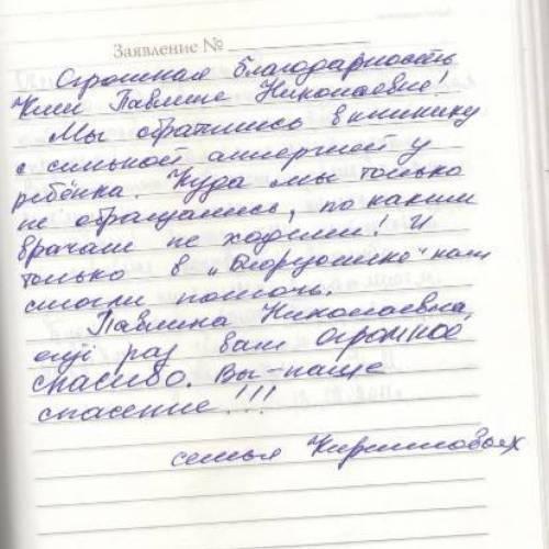 ПАЦИЕНТ: Семья Кирилловых